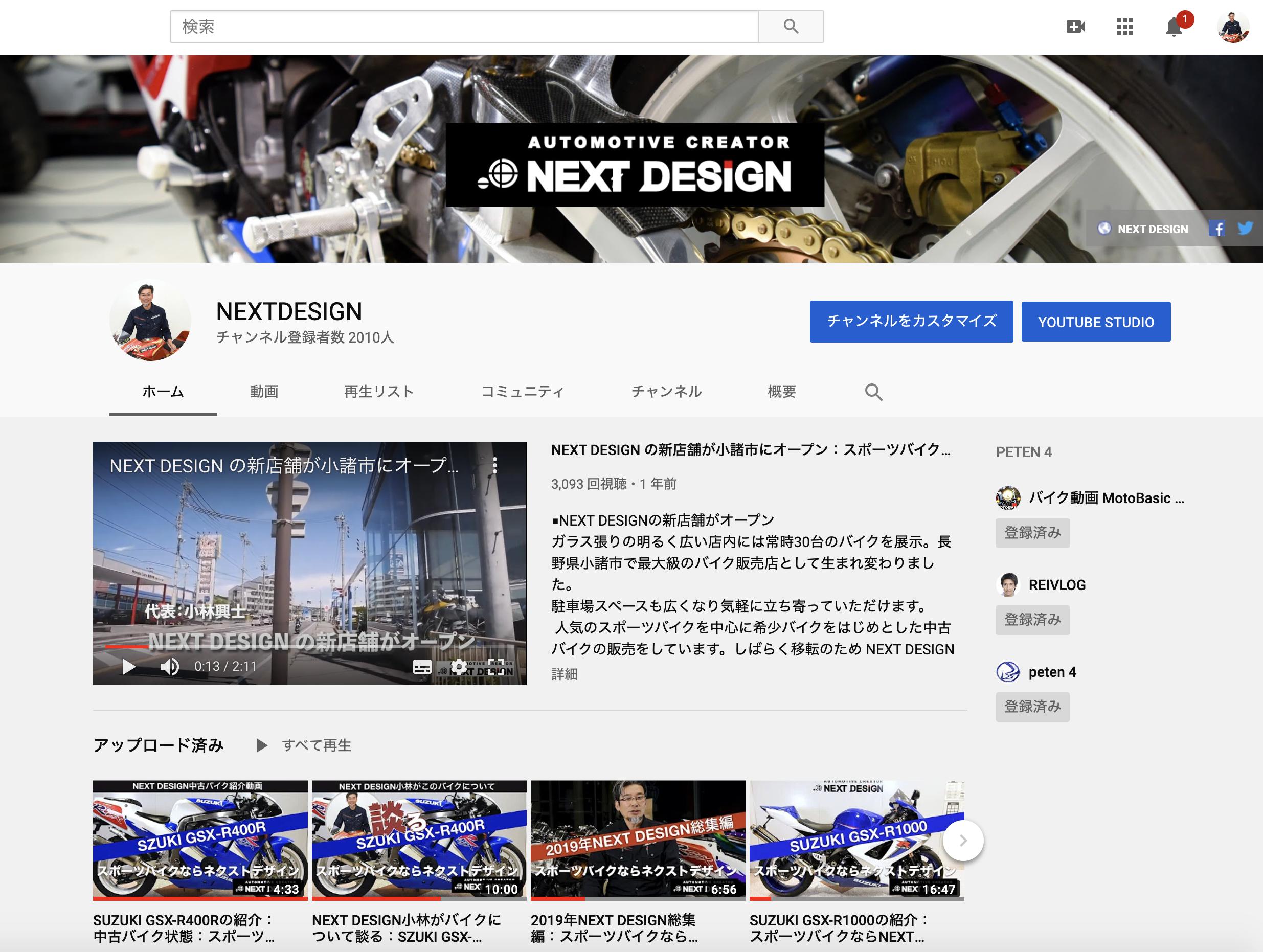 NEXT DESIGN YouTubeチャンネル